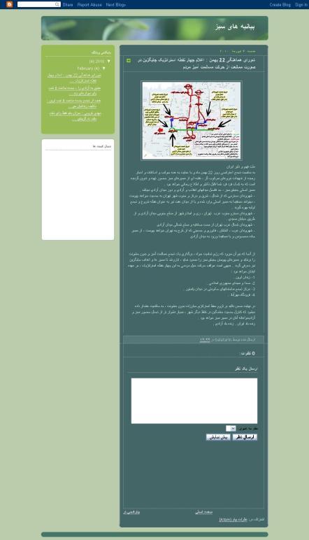 مسیرهای سبز در روز 22 بهمن!!